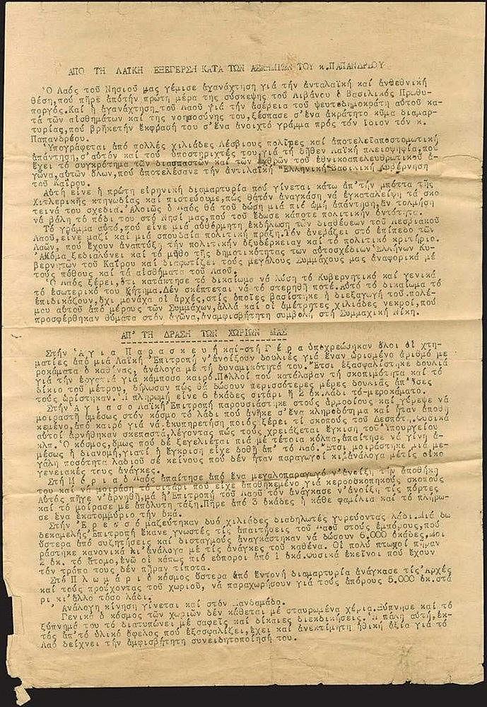 Παράνομος - Αντιστασιακός Τύπος, ΛΕΣΒΟΣ, Μαϊος 1944. Δισέλιδο φυλλάδιο μάλλον του ΕΑΜ Λέσβου, με τίτλο