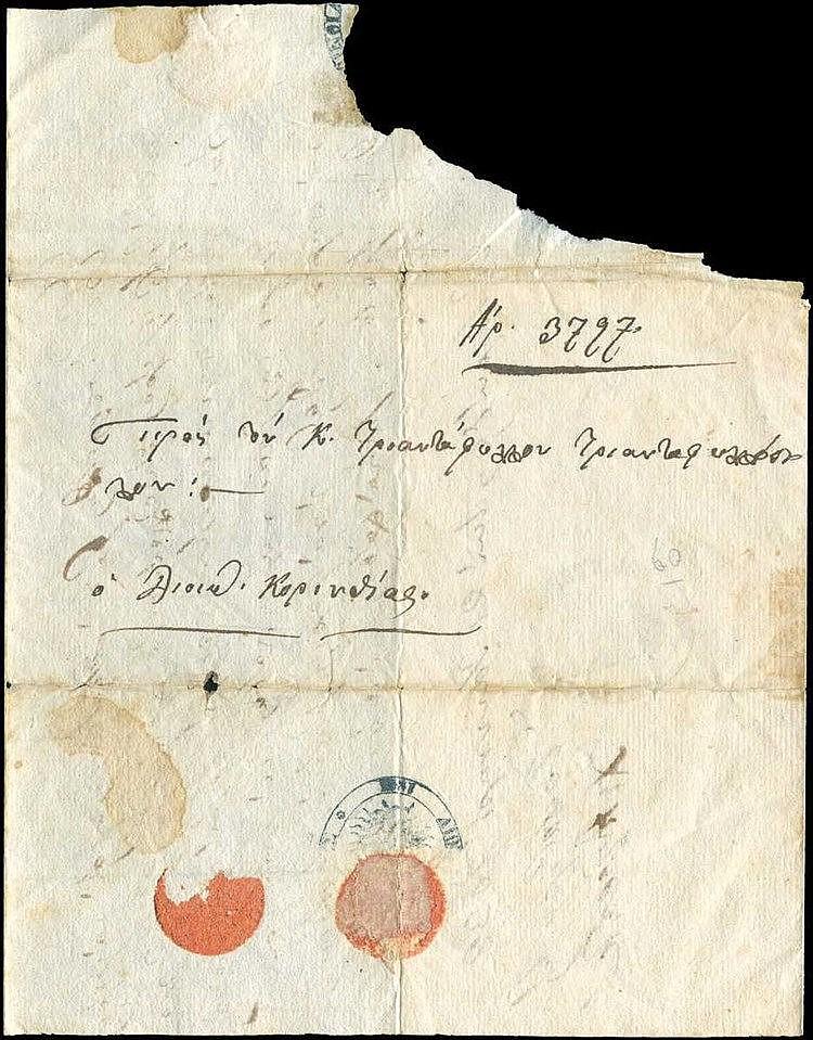 1832 Ελληνική Πολιτεία - Ο ΔΙΟΙΚΗΤΗΣ ΚΟΡΙΝΘΙΑΣ. Επίσημο έγγραγο που αφορά καθυστερημένη απόδοση χρημάτων, σε υδατογραφημένο χαρτί με οβάλ σφραγίδα