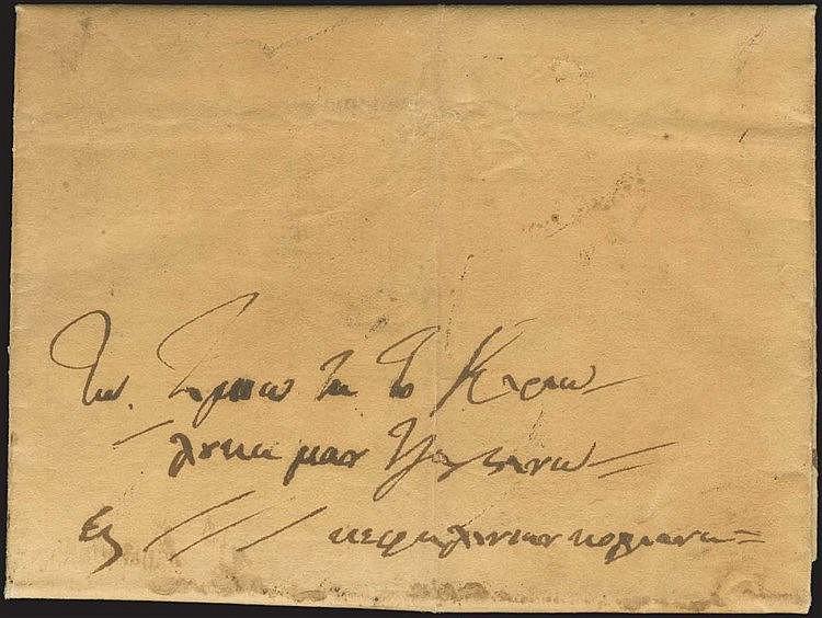 Κεφαλονιά 1818. Χειρόγραφη επιστολή σε υδατογραφημένο χαρτί.
