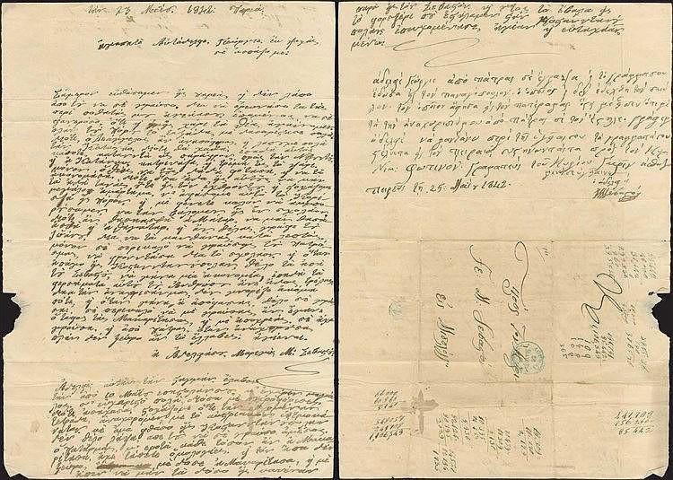 Χειρόγραφη επιστολή ταχυδρομημένη από Αθήνα για Μεσολόγγι στις 26.5.1842, προς τον Μιχαήλ Σεβαστό. Ο Μιχαήλ Σεβαστός αναφέρεται σε επιστολές του 1825 και φαίνεται ότι είχε ενεργό ρόλο κατά την πολιορκία του Μεσολογγίου το 1825.