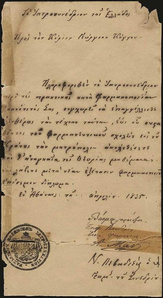 1835 Βασιλικόν Ελληνικόν Ιατροσυνέδριον. Πρώιμη άδεια άσκησης του επαγγέλματος του Φαρμακοποιού. Με κυκλική σφραγίδα ΒΑΣΙΛΙΚΟΝ ΕΛΛΗΝΙΚΟΝ ΙΑΤΡΟΣΥΝΕΔΡΙΟΝ, υπογραφές του Γραμματέα του Συνεδρίου Ιωάννη Νικολαίδη Λιβαδέα και του προέδρου (μάλλον Δημητρίου