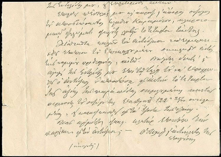 Αγωγή Ενώπιον του ΕΙΡΗΝΟΔΙΚΕΙΟΥ ΑΜΑΛΙΑΔΟΣ 20.3.1852.