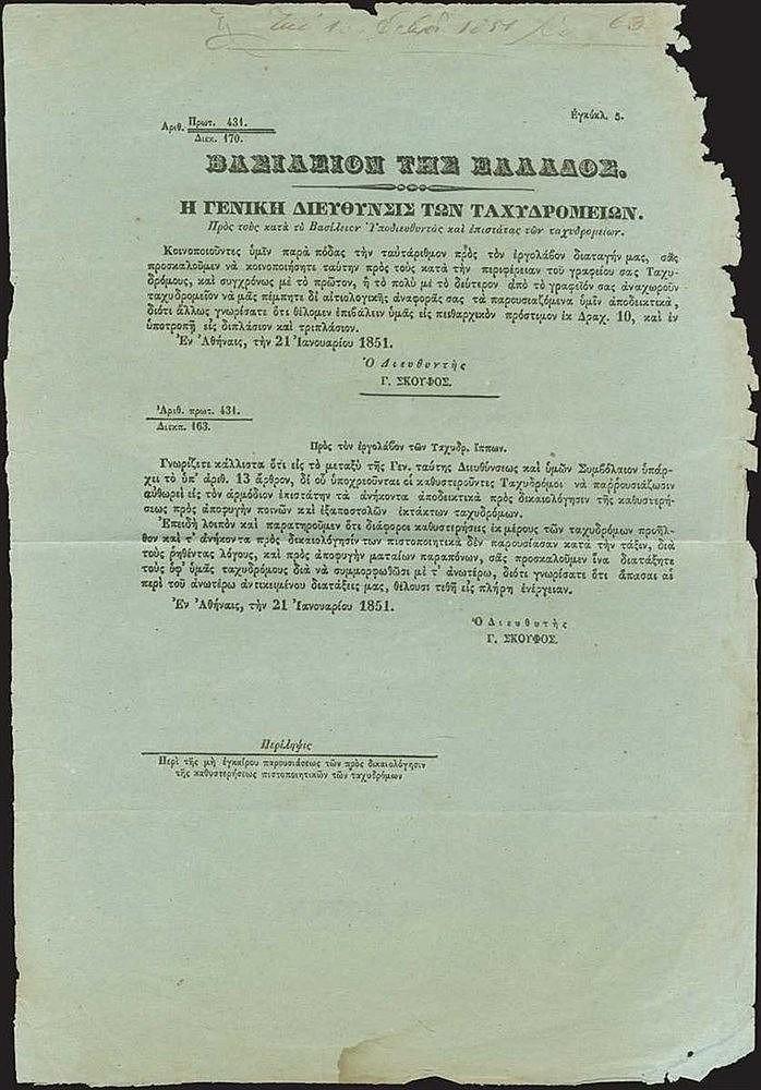Γενική Διεύθυνσις των Ταχυδρομείων 1847-1862. 12 πρωτοκολλημένες αποφάσεις. Οδηγίες προς τα επιμέρους ταχυδρομεία, με αναφορές κυρίως για την αποστολή (εγκρίσεις, τέλη κτλ) πολιτικών εφημερίδων. Προγραμματοσημικές σφραγίδες αφίξεως Σύρου.