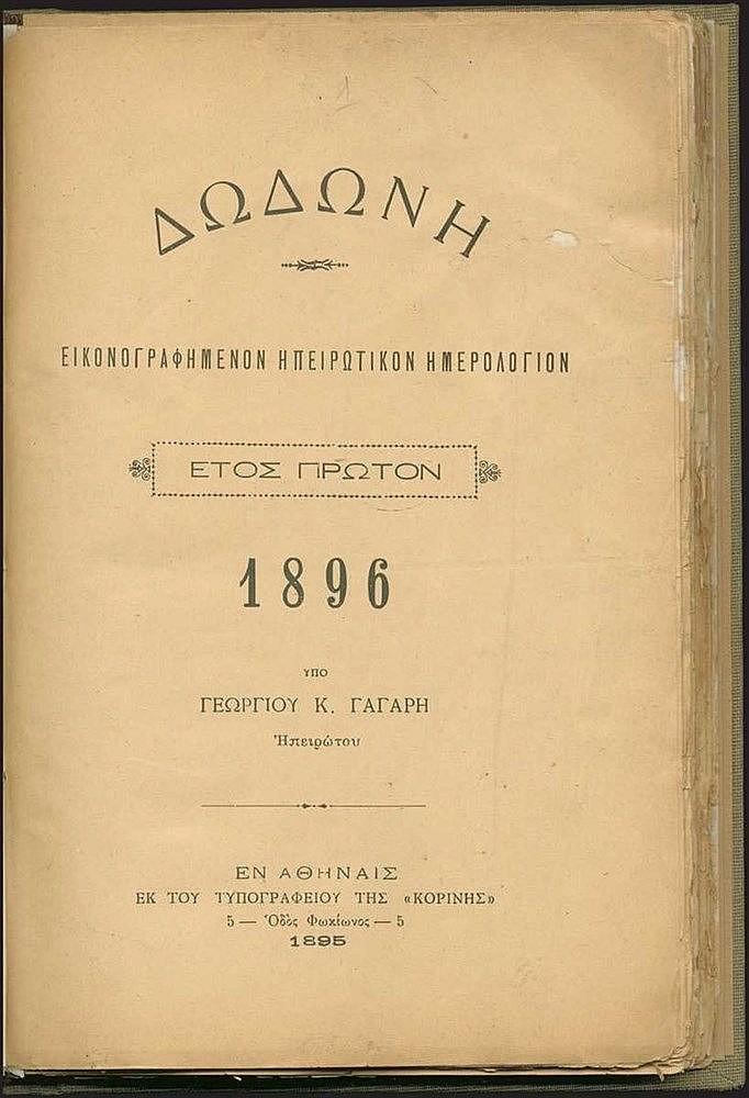ΔΩΔΩΝΗ. Εικονογραφημένον Ηπειρωτικόν ημερολόγιον. Έτος Πρώτον 1896 (το ένα από τα μόλις δύο εκδοθέντα έτη), σελ. 175,[8] υπό Γ. Γαγάρη. Πολλά σχισίματα στις σελίδες, αρκετά επιδιορθωμένα.