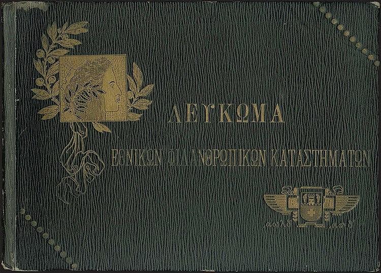 Λεύκωμα των εν Κωνσταντινουπόλει εθνικών φιλανθρωπικών καταστημάτων τυπ. Α. Κορομηλά, 1905. Πλάγιο 8ο. 16 ολοσέλιδες και 20 μικρότερες φωτογραφικές αναπαραγωγές. Αρχικά δερμάτινα καλύμματα με περίτεχνη εμπίεστη διακόσμηση και τίτλο.