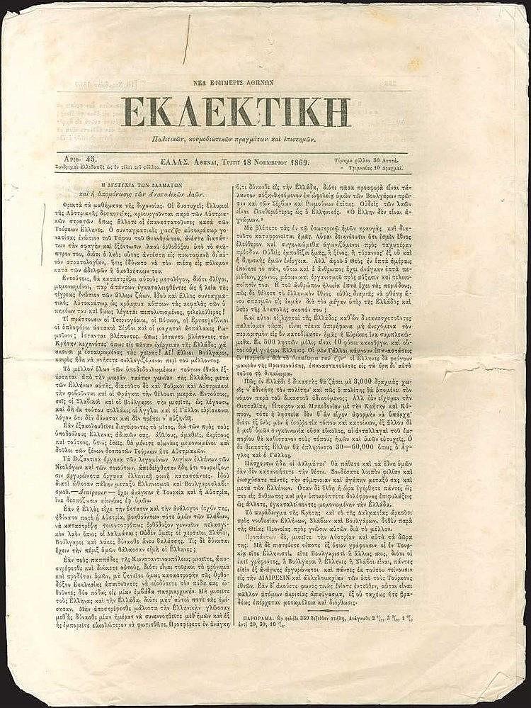 ΕΚΛΕΚΤΙΚΗ: Πολιτικών, κοσμοβιωτικών πραγμάτων και επιστημών, Αθήνα 1869, Αριθ.45. Διευθ. Νικ. ΚΟΡΕΣΙΟΣ, τυπ. Λαζ. Βιλλαρα. σελ.8.