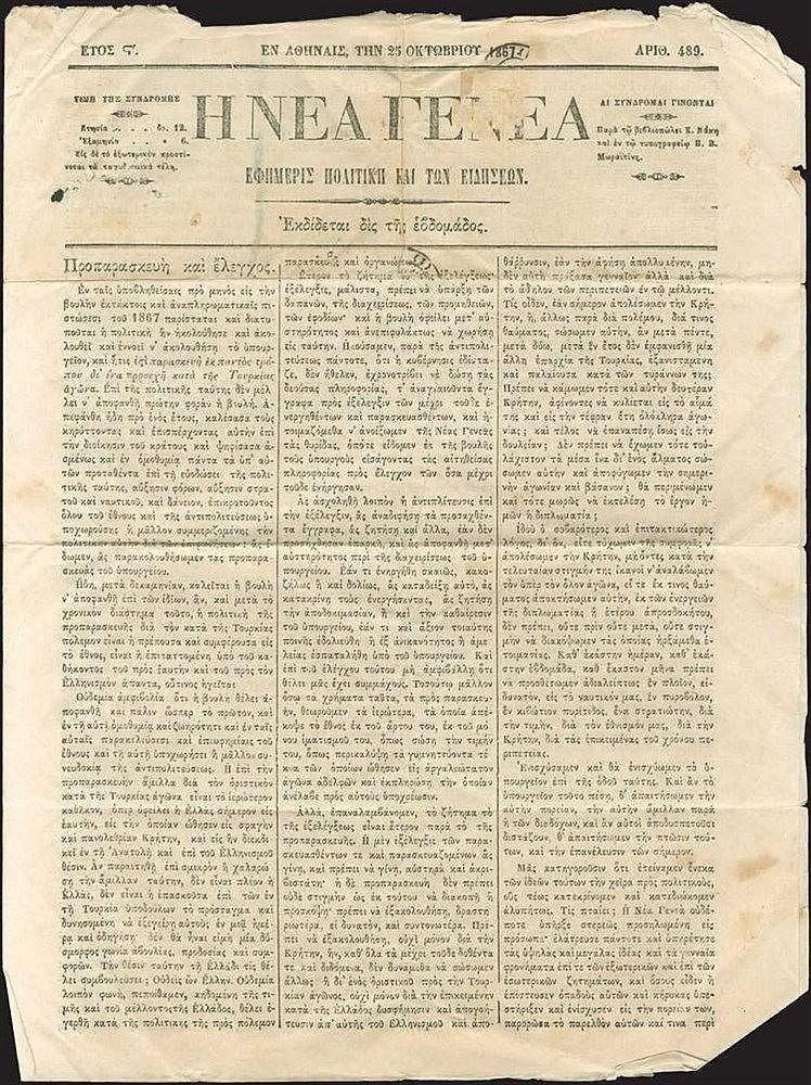 Η ΝΕΑ ΓΕΝΕΑ, Αθήνα 25.10.1867, Έτος ΣΤ, Αριθ.4899. Δ. Π. Αθανασίου, τυπ. Μωραϊτίνη.