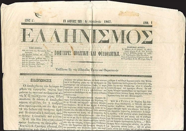 ΕΛΛΗΝΙΣΜΟΣ Αθήνα 4.8.1867. ΠΡΩΤΟ ΦΥΛΛΟ. Έτος Α, Αριθ.1. Γ. Βεργόπουλος, τυπ. Α. Κτενα. σελ.4.
