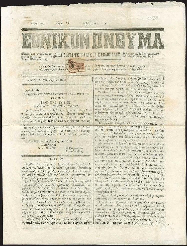 ΕΘΝΙΚΟΝ ΠΝΕΥΜΑ, Αθήνα, 28.3.1868, Έτος Ά, Αριθ.41.