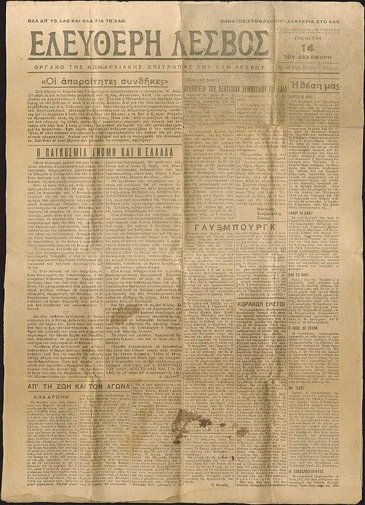 [Δεκεμβριανά] ΕΛΕΥΘΕΡΗ ΛΕΣΒΟΣ - Όργανο της Νομαρχιακής Επιτροπής του ΕΑΜ Λέσβου. Β Περίοδος, Αρ. 44, 14 Δεκέμβρη 1944. Εκτενής αναφορά στα γεγονότα που διαδραματίζονταν στην Αθήνα ανάμεσα στις δυνάμεις του ΕΑΜ-ΕΛΑΣ και τις Βρετανικές και Κυβερνητικέ