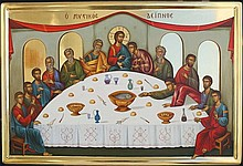 "Icon of ""THE MYSTICAL SUPPER"" OR ""THE LAST SUPPER"" (49 X 71 cm). Artist: Nayia Kaplanidou."