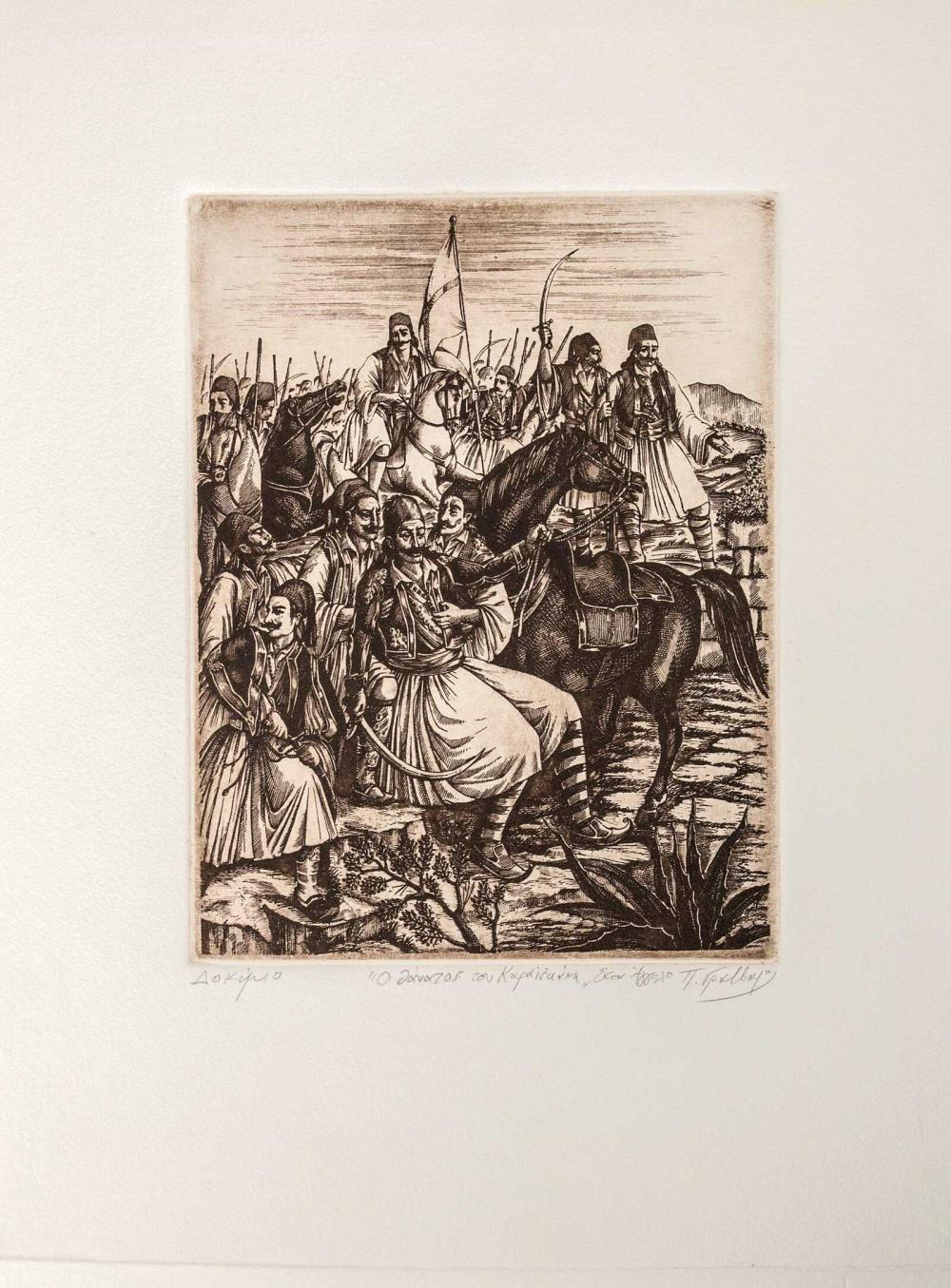 """ΓΡΑΒΒΑΛΟΣ Παναγιώτης(χαράκτης), """"Ο Θάνατος του Καραϊσκάκη"""",... - Greece - 20TH CENT. WORLD ENGRAVINGS & PRINTS"""