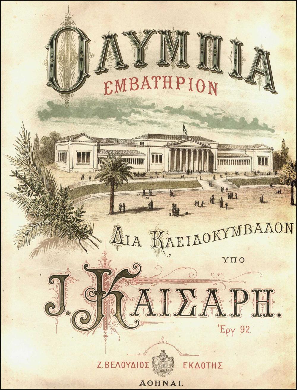 «ΟΛΥΜΠΙΑ Εμβατήριον διά κλειδοκύμβαλον υπό Ι. Καίσαρη. Εργ. 92 / Ζ.... - Greece - OLYMPIC MEMORABILIA
