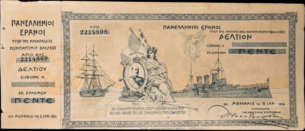 """""""ΠΑΝΕΛΛΗΝΙΟΙ ΕΡΑΝΟΙ Υπέρ της Ναυαρχίδος Κωνσταντίνου Βασιλέως"""", Αρ.... - Greece - EPHEMERA"""