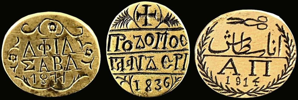 3 Μπρούτζινες προσωπική σφραγίδαγια βουλοκέρι: - μία με Οθωμανική... - Greece - EPHEMERA