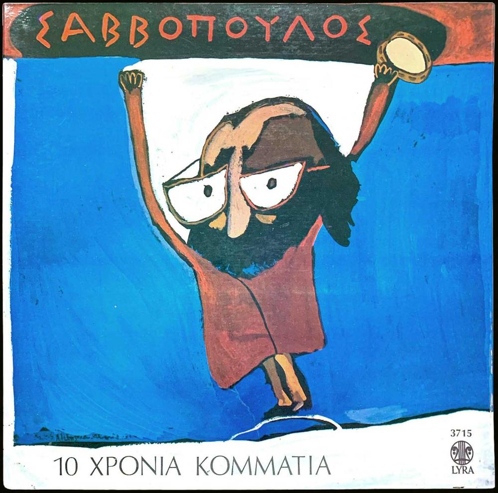 ΔΙΟΝΥΣΗΣ ΣΑΒΒΟΠΟΥΛΟΣ, 10 Χρόνια Κομμάτια, Δίσκοι LYRA, Αθήνα, 1975.... - Greece - EPHEMERA