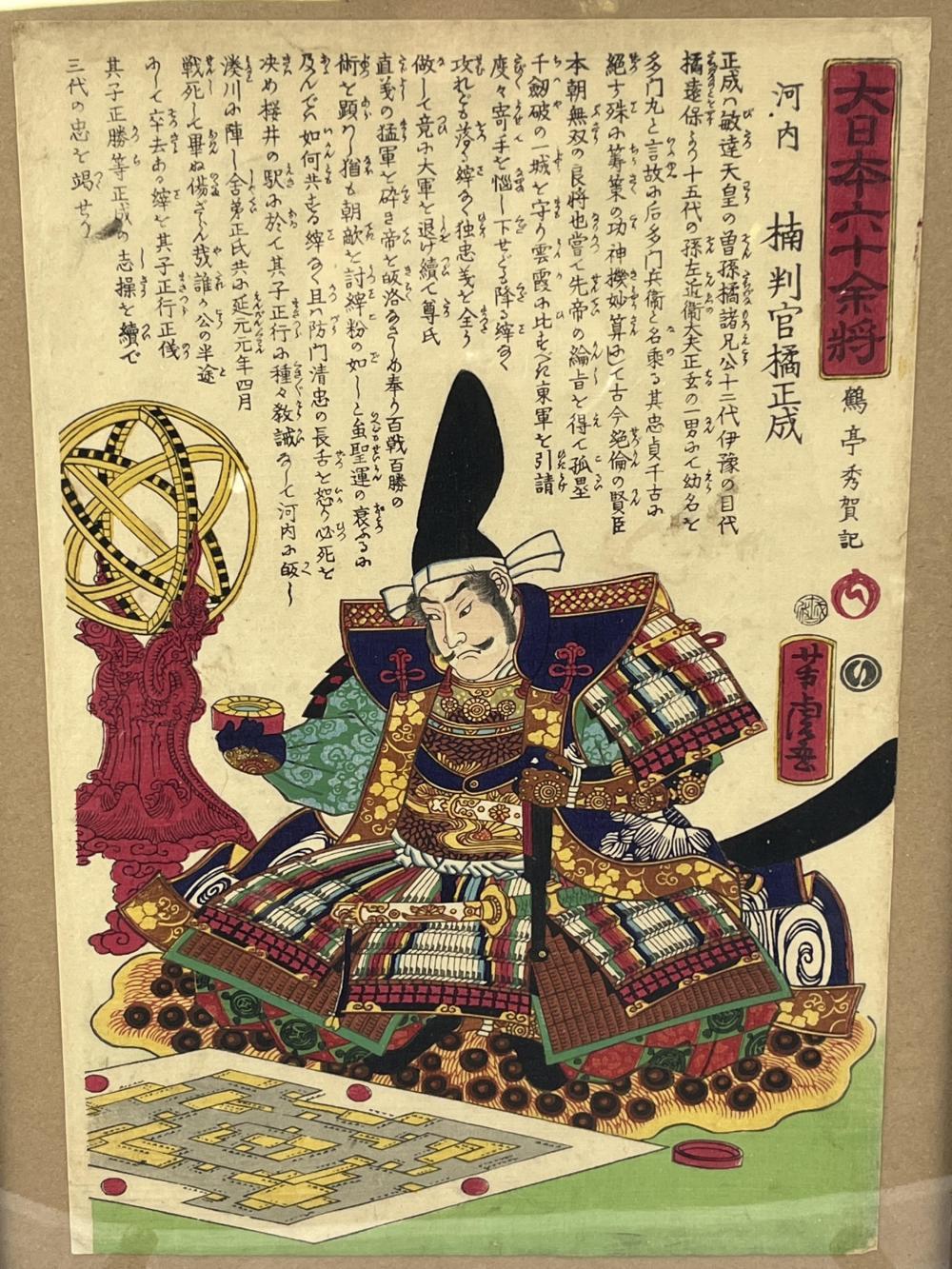 Japanese Woodblock Print, Utagawa Yoshitora