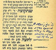 Tractate Gittin - Talmud Owned by Rabbi Aharon Yehuda Leib Shteinman, with his Signature and Glosses