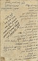 Sod Hashem - Mantua, 1743 /  Handwritten Circumcision Record-Book - Morocco