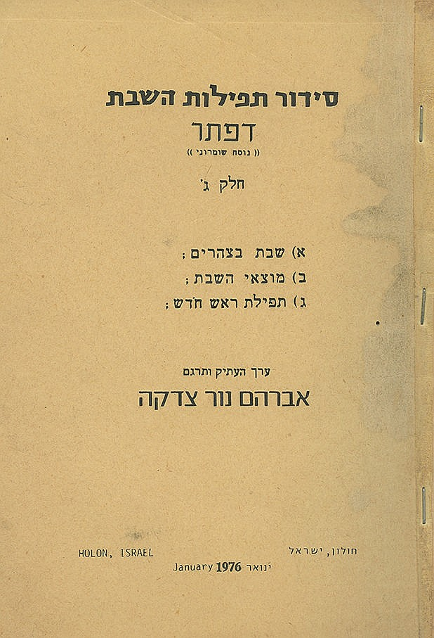 Collection of Samaritan Printed Materials - Torah and Prayer Books