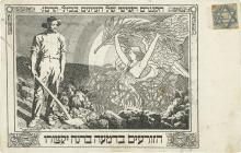 Two Official Postcards - Fifth and Sixth Zionist Congresses