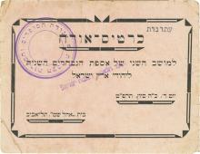 Collection of Entrance-Tickets, Invitations to Events and Ephemera