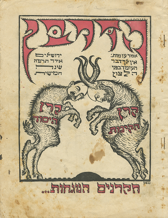 Collection of Humorous and Satirical Booklets - Palestine, 1920s and 1930s