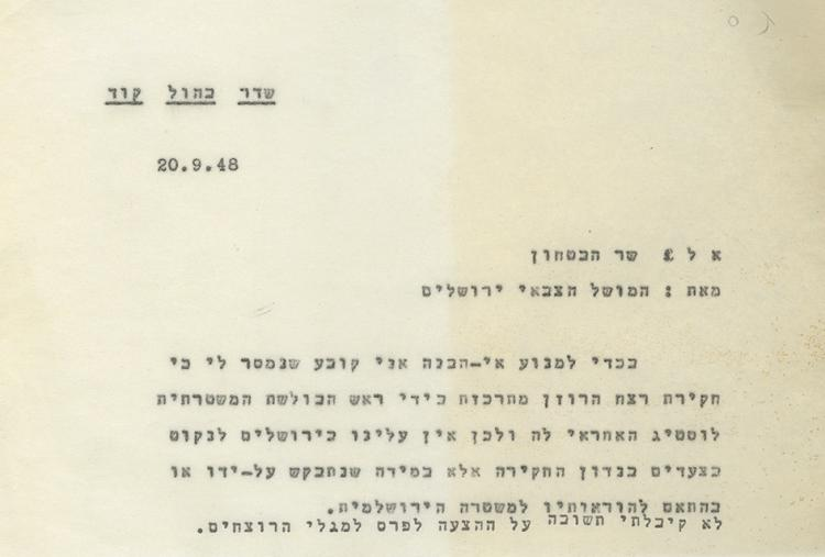 Collection of Paper Items Related to the Assassination of Bernadotte - Eye-Witness Testimonies and a Telegram from the Governor of Jerusalem Dov Yosef to David Ben-Gurion, 1948