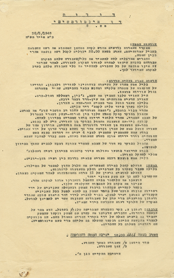 Collection of Pamphlets and Paper Items from the War of Independence - Kibbutz Dorot, 1948