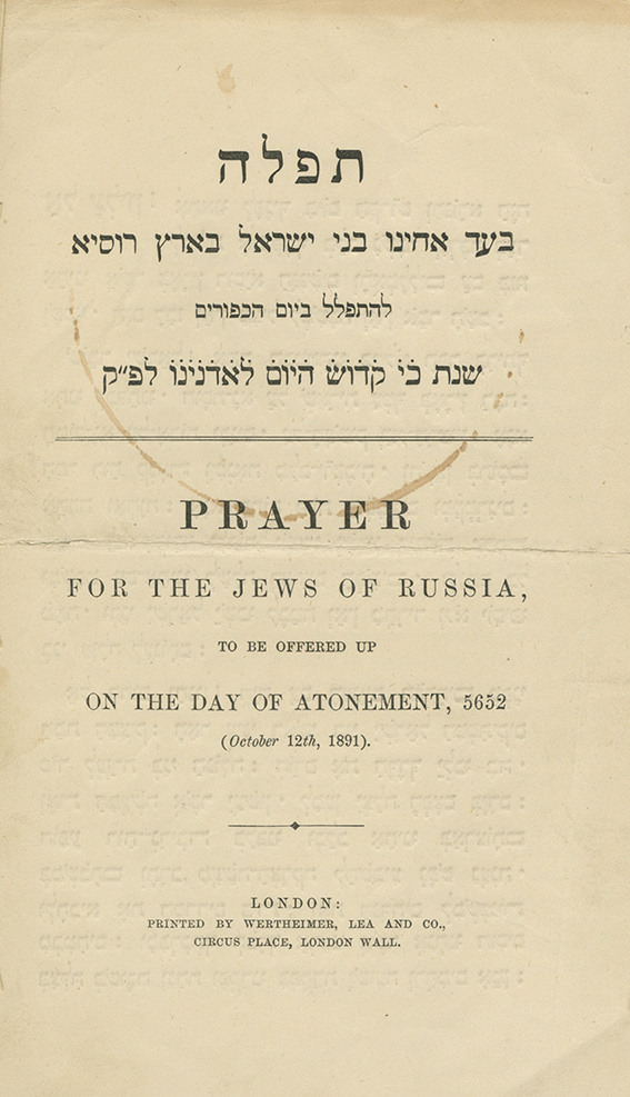 Collection of Booklets and Leaves - Prayers for Various Occasions - London and Manchester Jewish Communities