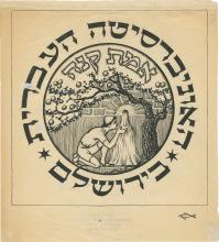 Sketches for Hebrew University Logo - Ze'ev Raban