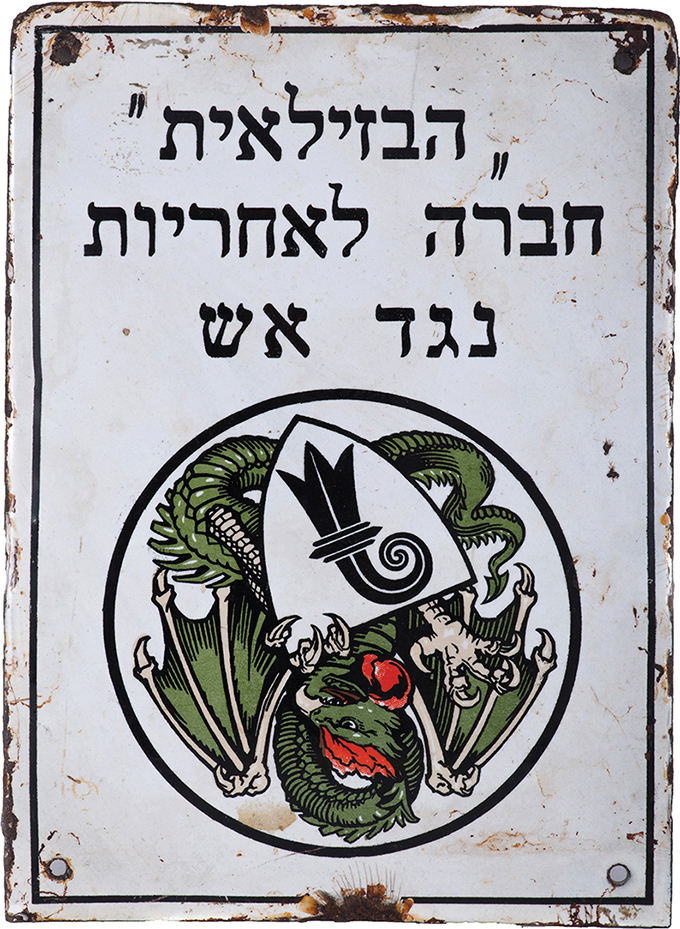 Basler Insurance Company against Fire Damage - Enamel Fire Insurance Mark - Palestine