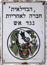 Basler Insurance Company against Fire Damage - Enamel Fire Insurance Mark - Palestine