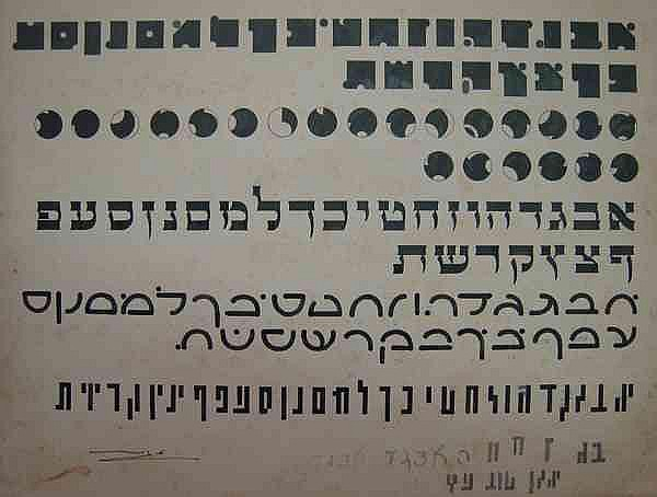 Meir Gur-Aryeh - boards with Hebrew letter design