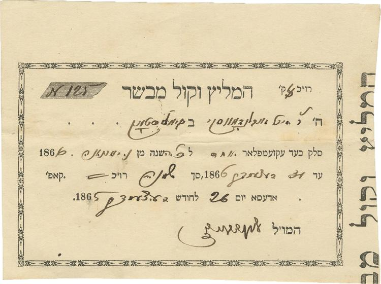 Archive of Yehiel Michal Zabludowski - Letters and Manuscripts - Early Hebrew Journalism