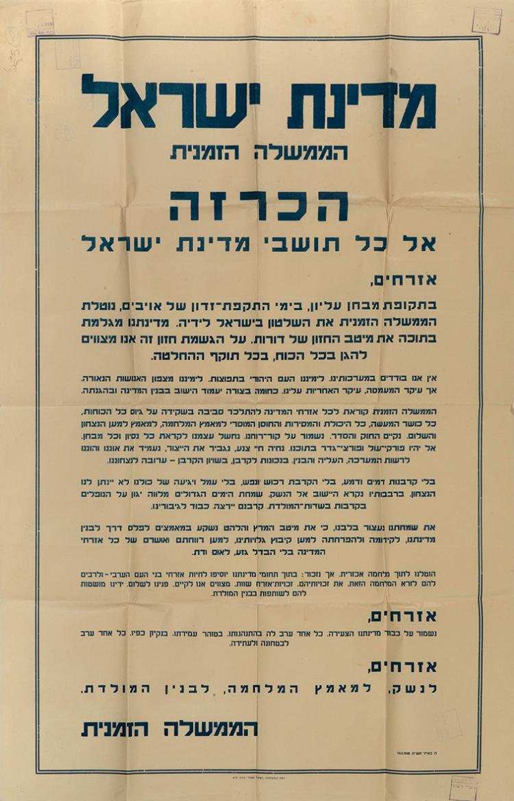Poster on Behalf of the Provisional Government - May 14, 1948