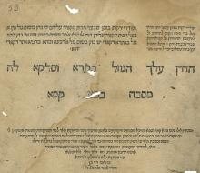 Quires of the First Printed Edition of the Talmud - Soncino, 1489