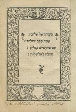 Psalms - Leipzig, 1533 - First Hebrew Book Printed in Leipzig