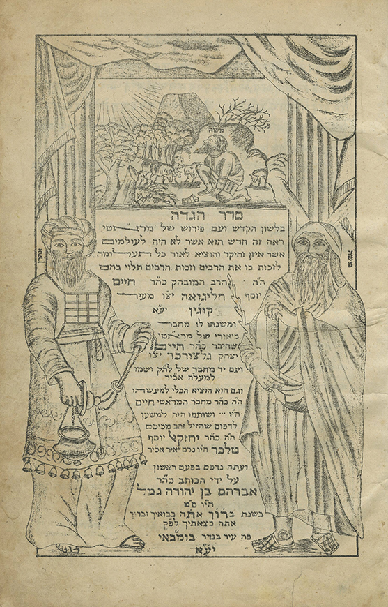 Passover Haggadah with Illustrations - Bombay, India, 1846 - First Bene Israel Haggadah