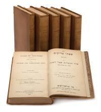 The Form of Prayers According to the Custom of the Spanish and Portuguese Jews - Siddur Siftei Tsaddikim - Philadelphia, 1837 - Complete Handsome Set with Original Bindings - First Complete Machzor Printed in America