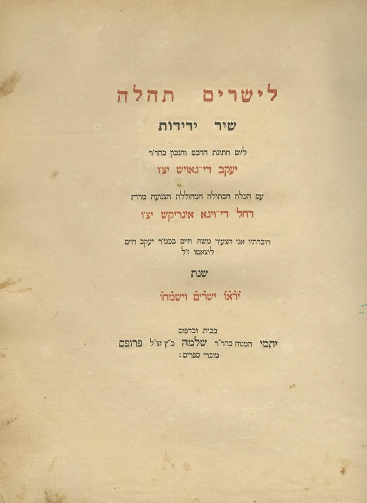 LaYesharim Tehilla, by the Ramchal - Amsterdam, 1743 - First Edition Printed by the Author in Only 50 Copies - A Handsome Wide-margined Copy - Handwritten Correction