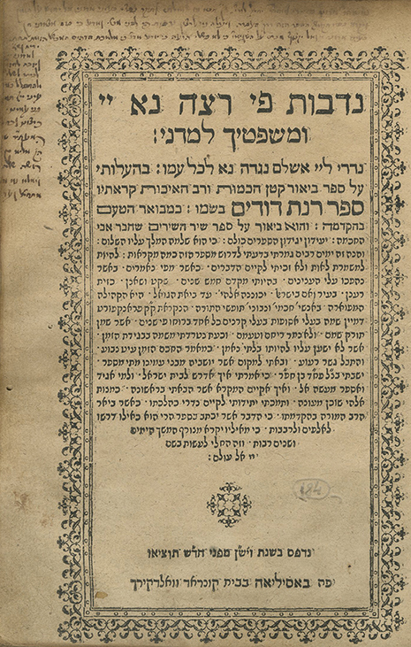 Three Books Printed in Basel, 1599-1600 - With Dedication Handwritten and Signed by the Publisher and Author Rabbi Eliyahu