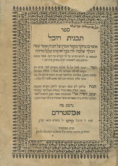Tavnit Hechal - Amsterdam, 1650 - Signature of Rabbi Shalom Mizrachi Sharabi - The Rashash