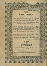 Tavnit Hechal - Amsterdam, 1650 - Signature of Rabbi Shalom Mizrachi Sharabi - The Rashash