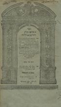 Chiddushei HaRitva - Prague, 1735 - Copy of Rabbi Yehonatan Eybeschutz