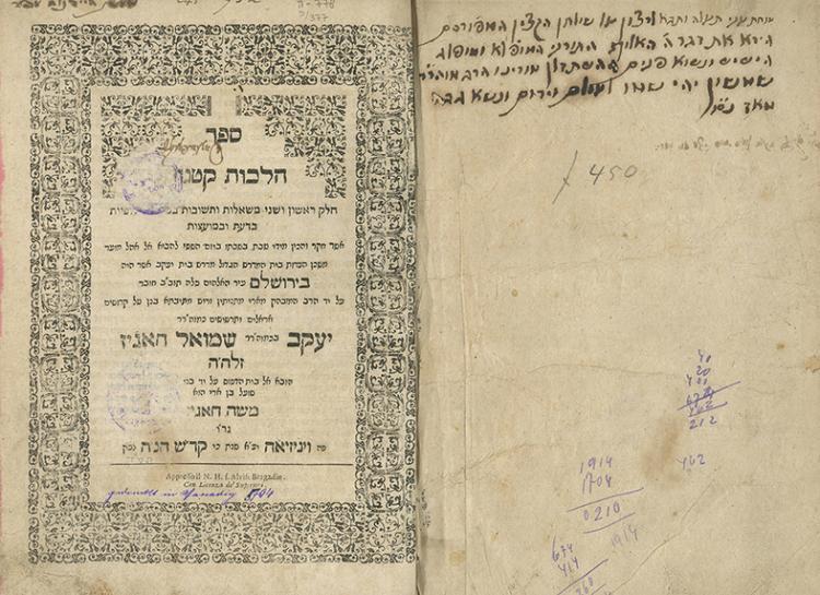 Halachot Ketanot - Venice 1704 - Dedication in the Handwriting of the Publisher and Author Rabbi Moshe Hagiz - Signatures of Rabbi Elazar Fleckeles