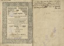 Halachot Ketanot - Venice 1704 - Dedication in the Handwriting of the Publisher and Author Rabbi Moshe Hagiz - Signatures of Rabbi Elazar Fleckeles