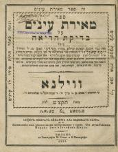 Me'irat Einayim - Vilna, 1839 / Edut L'Yisrael - Pressburg, 1839 - Copy of the Ktav Sofer, with his Signature