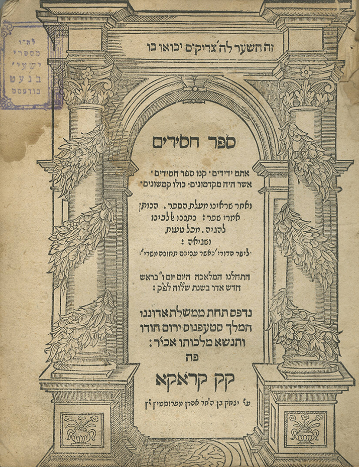Sefer Chassidim - Krakow, 1581 - Copy of Ba'al HaHafla'ah, Teacher of the Chatam Sofer