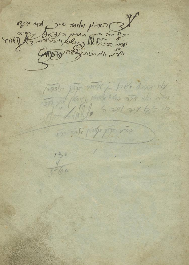 Kehillat Ya'akov - Copy of the First Tosh Rebbe and of his Son-in-law the C?u?eni Rebbe, Author of Bnei Shileshim